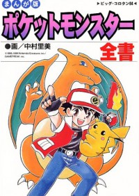 Manga: Pocket Monsters Zensho