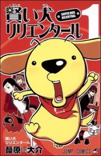 Manga: Kashikoi Ken Lilienthal