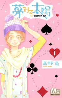 Manga: Dreamin' Sun