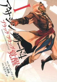Manga: Assassin's Creed: Awakening