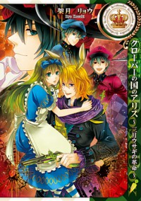 Manga: Alice in the Country of Clover: The March Hare's Revolution