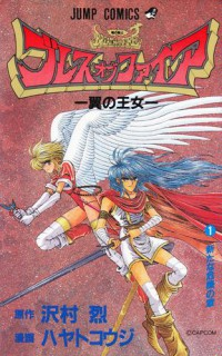 Breath of Fire: Tsubasa no Oujo