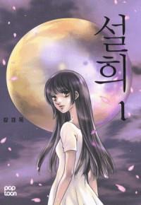 Manga: Seol Hui