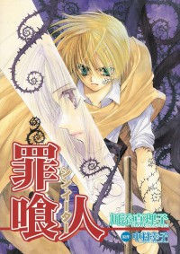 Manga: Tsumikuibito