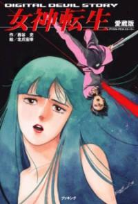 Manga: Digital Devil Monogatari: Megami Tensei
