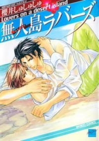Manga: Mujintou Lovers