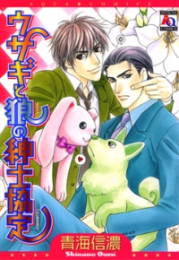 Manga: Gentlemen's Agreement Between a Rabbit and a Wolf