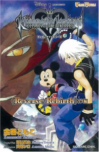 Manga: Kingdom Hearts: Chain of Memories - Riku-hen