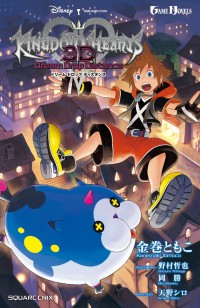 Manga: Kingdom Hearts 3D: Dream Drop Distance
