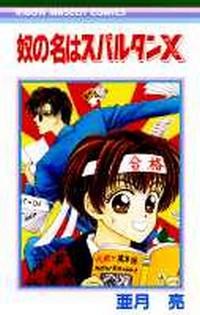 Manga: Yatsu no Na wa Spartan X