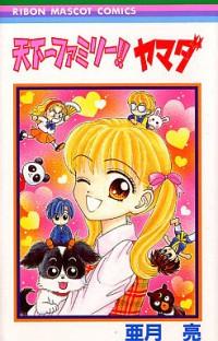 Manga: Tenkaichi Family!! Yamada