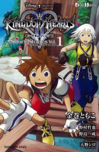 Manga: Kingdom Hearts II: Short Stories