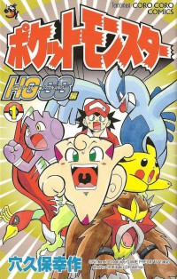 Manga: Pocket Monsters: HeartGold SoulSilver-hen