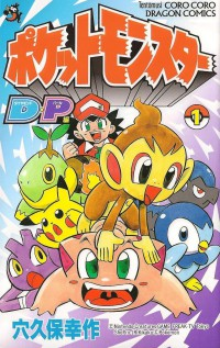 Manga: Pocket Monsters: Diamond Pearl-hen