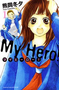 Manga: My Hero!