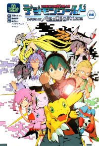 Manga: Digimon World Re:Digitize