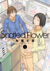 Manga: Spotted Flower