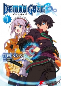Manga: Demon Gaze