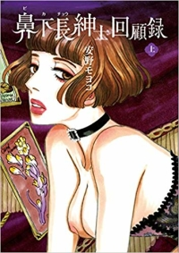 Manga: Memoirs of Amorous Gentlemen