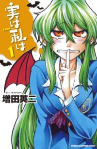 Manga: My Monster Secret