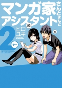 Manga: The Comic Artist and His Assistants 2