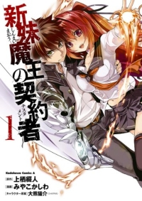 Manga: Testament of Sister New Devil