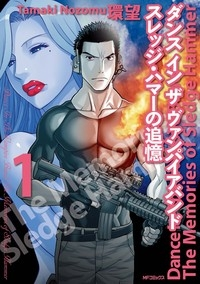 Manga: Dance in the Vampire Bund: The Memories of Sledgehammer