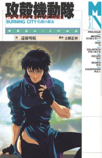 Manga: Ghost in the Shell