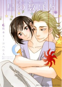 Manga: As Many as There Are Stars