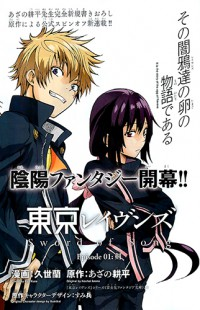 Tokyo Ravens: Sword of Song