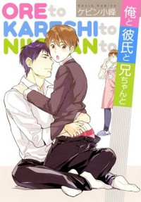 Manga: Ore to Kareshi to Niichan to