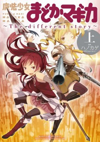 Manga: Puella Magi Madoka Magica: The Different Story