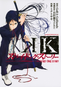 Manga: K: Stray Dog Story