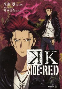 Manga: K Side:Red
