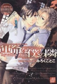Manga: Unmei wa Boku no Tonari