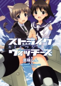 Manga: Strike Witches: The Sky that Connects Us