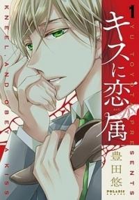 Manga: Kiss ni Renzoku