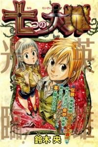 Manga: Nanatsu no Taizai Prototype