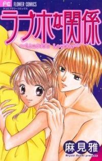 Manga: Love Ho na Kankei: Limited Lovers