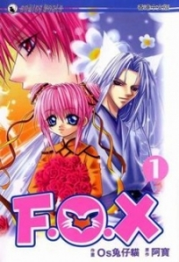Manga: F.O.X