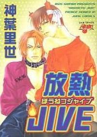 Manga: Hounetsu Jive