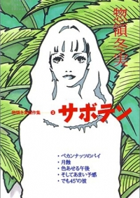 Manga: Fuyumi Soryo Short Stories 3: Saboten