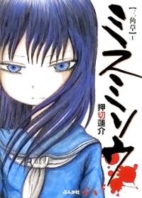 Manga: Misu Misou