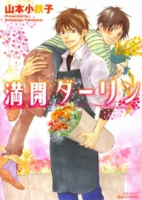 Manga: Blooming Darling