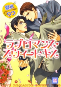 Manga: Love Romance Sweet Kiss