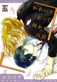 Manga: Kawaisa Amatte Nanika ga Hyakubai