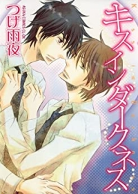 Manga: Kiss in Darkness