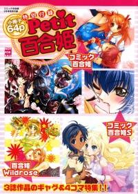Manga: Petit Yuri Hime