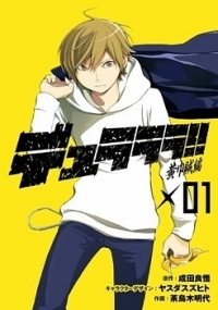 Manga: Durarara!!: Yellow Scarves Arc