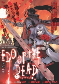 Manga: Edo of the Dead